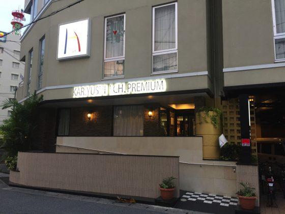 かりゆしLCHホテルの建物