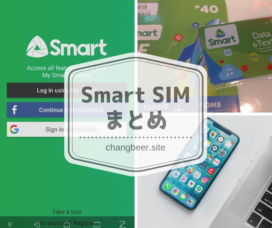 フィリピン Smart プリペイドSIMまとめ