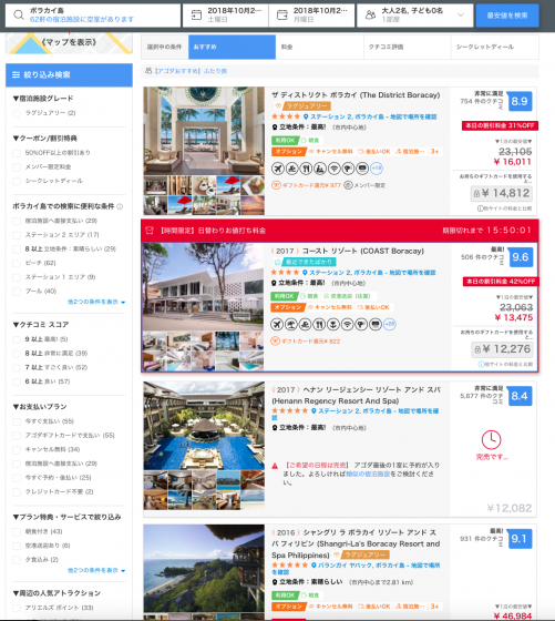 ボラカイ島のホテル(agoda)