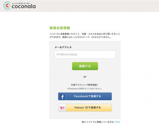 ココナラのユーザー登録