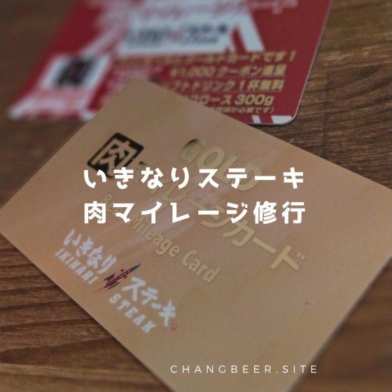 いきなりステーキ ゴールドカード入手