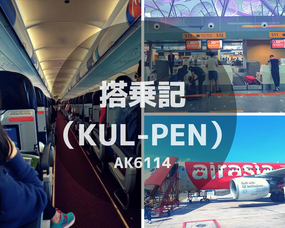 エアアジア KUL-PEN 搭乗記
