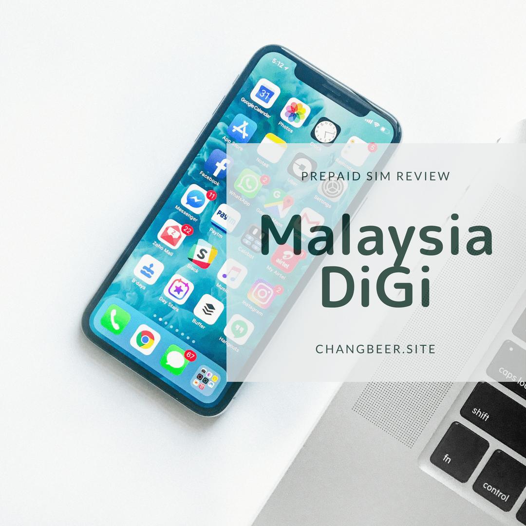 マレーシアのディジ(DiGi)アイキャッチ