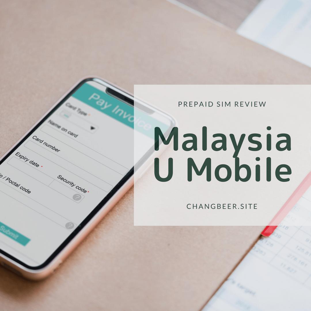 マレーシア ユーモバイル(U Mobile)レビュー