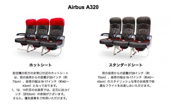 エアアジアA320のシート仕様