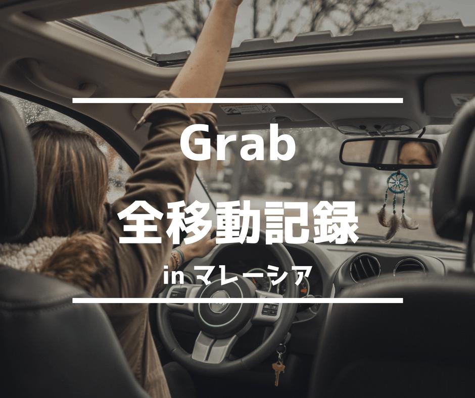 Grab移動記録