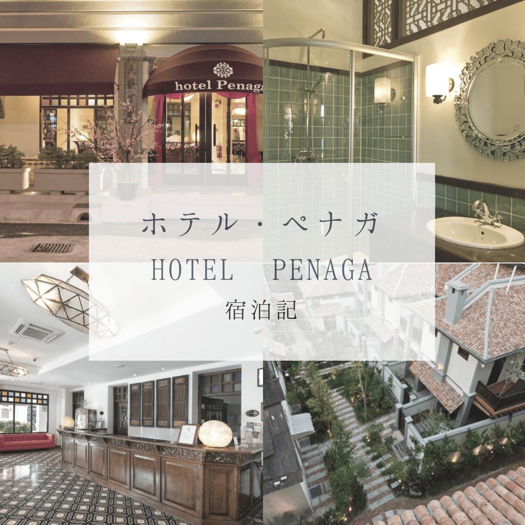 ホテル・ペナガ宿泊記