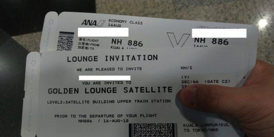 NH886搭乗券とラウンジインビテーション