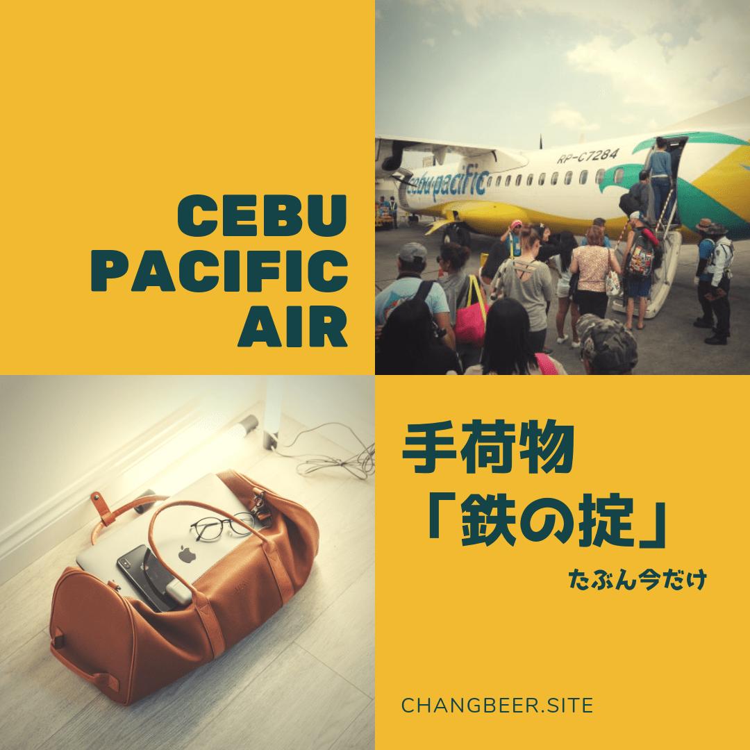 セブパシフィック 航空手荷物ルール