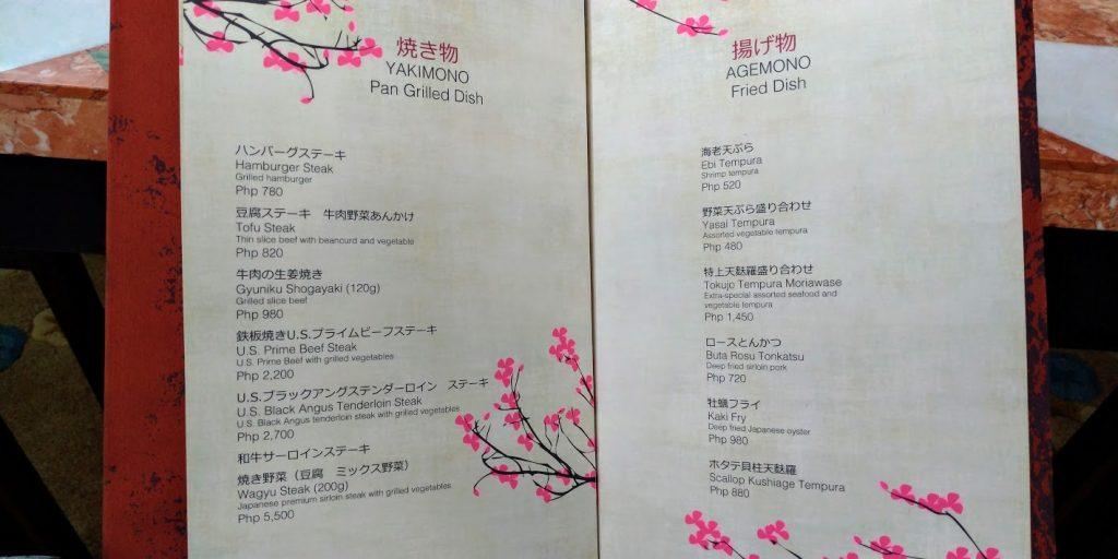 マニラ ダイヤモンドホテル「有楽園」メニュー