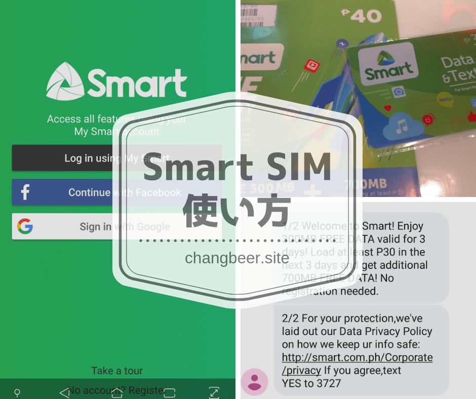 Smart SIM 使い方