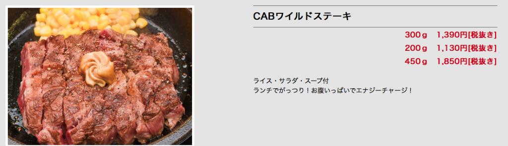 いきなりステーキのCABワイルドステーキは夜・ディナーでもOKなメニュー(グラムと価格)