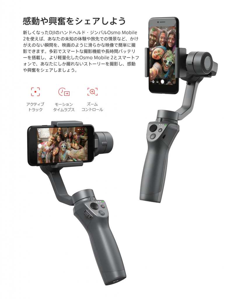 スマホを水平、垂直に取り付けた Osmo Mobile2