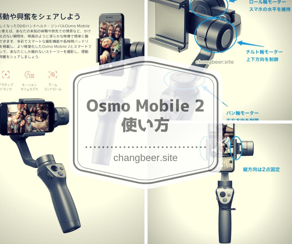 Osmo Mobile2 の使い方