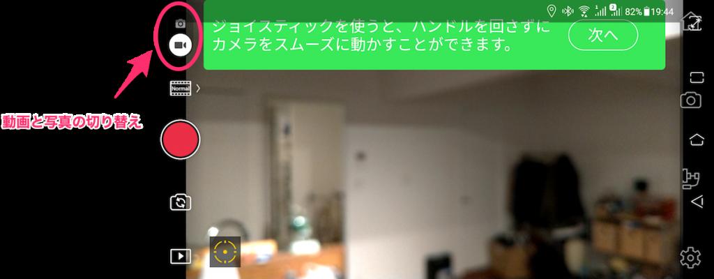 Osmo Mobile2 動画と写真の切り替え