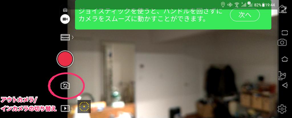 Osmo Mobile2 アウトカメラ/インカメラ切り替え