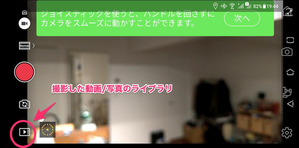 Osmo Mobile2 動画/写真ライブラリ