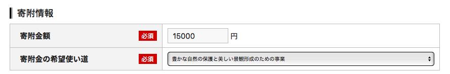 ふるなび寄付申込フォーム2