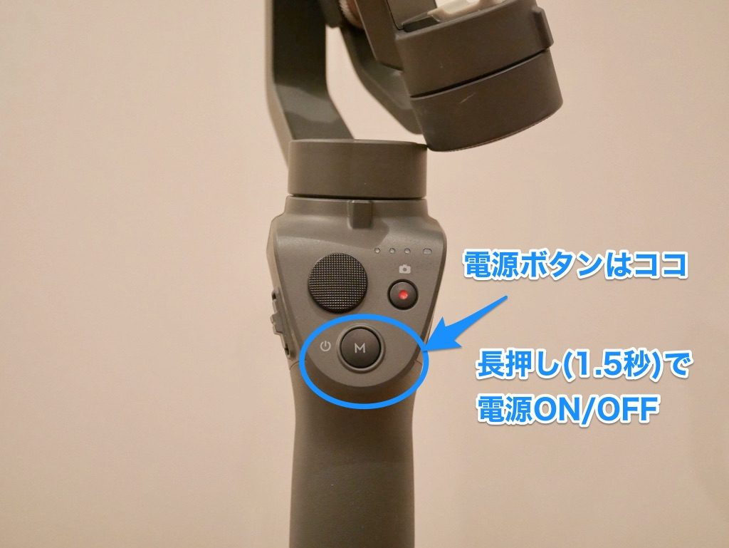 Osmo Mobile2 電源ON/OFF