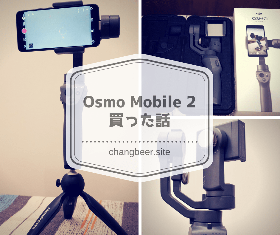 Osmo Mobile2 買った