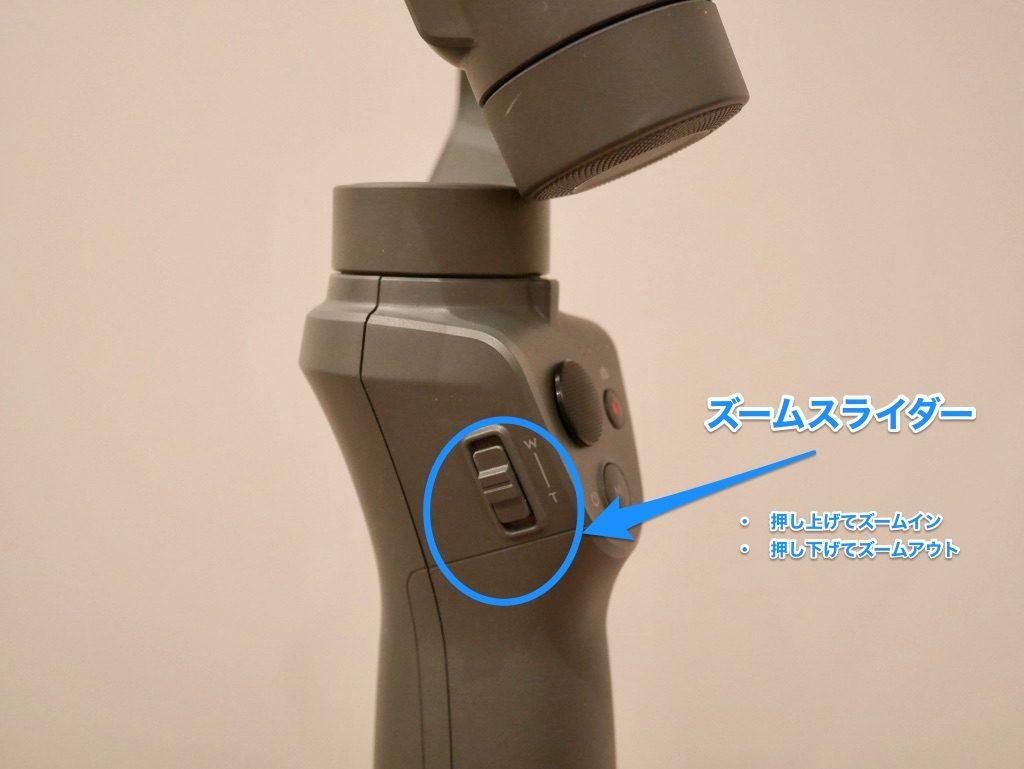Osmo Mobile ズームスライダー