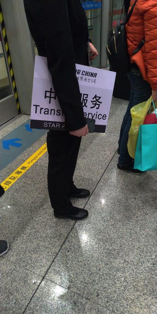 北京空港で待っていた職員