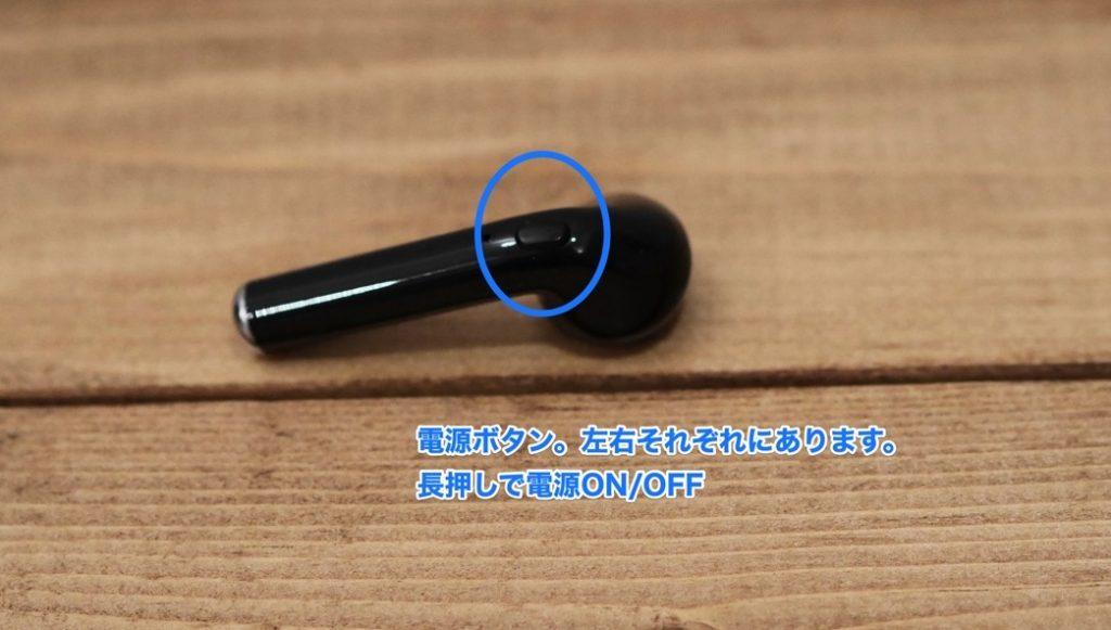 Airpodsに似たBluetoothイヤホン 電源ボタンは左右それぞれにある