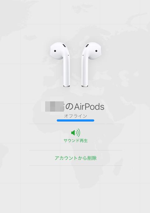 iPhoneを探す、やってもオフラインで見つけられないAirpods