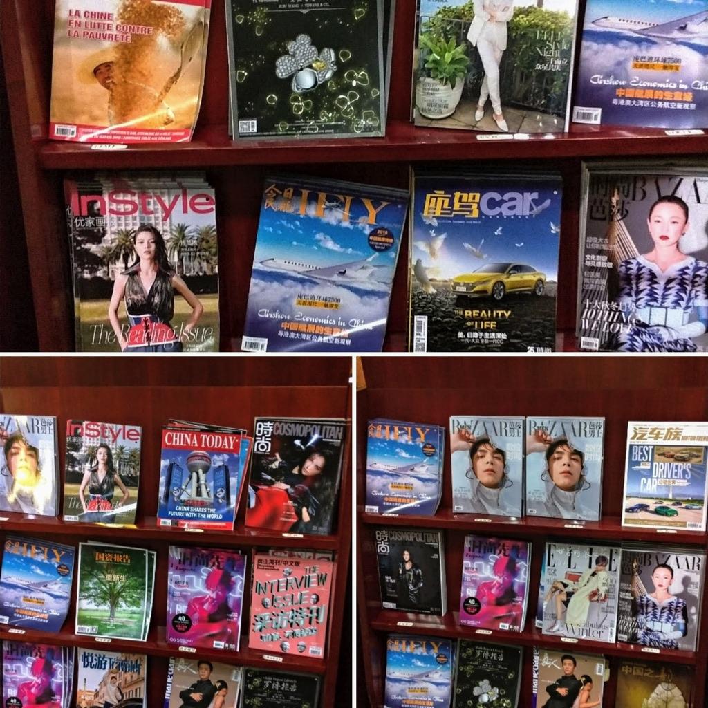 北京首都空港エアチャイナ ・ラウンジの雑誌類