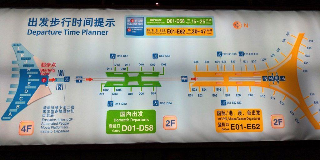 北京首都空港内のマップ、ゾーンでいくつかに別れている