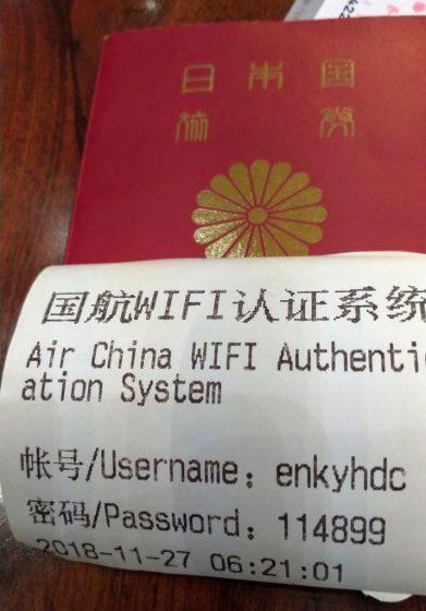 北京首都空港エアチャイナ ・ラウンジの無線LAN設定