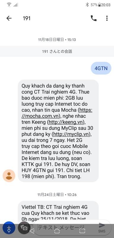Viettel からくるSMSメッセージ