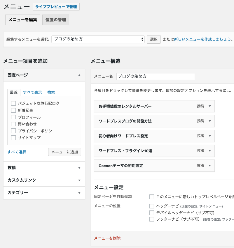 Cocoonテーマのトップページカスタマイズ(「外観」→「メニュー」任意記事の選択してメニューを作成する)