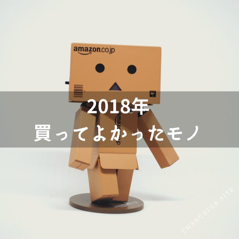 2018年に買ってよかったものをまとめてみた:旅行グッズ&ガジェット&書籍11選