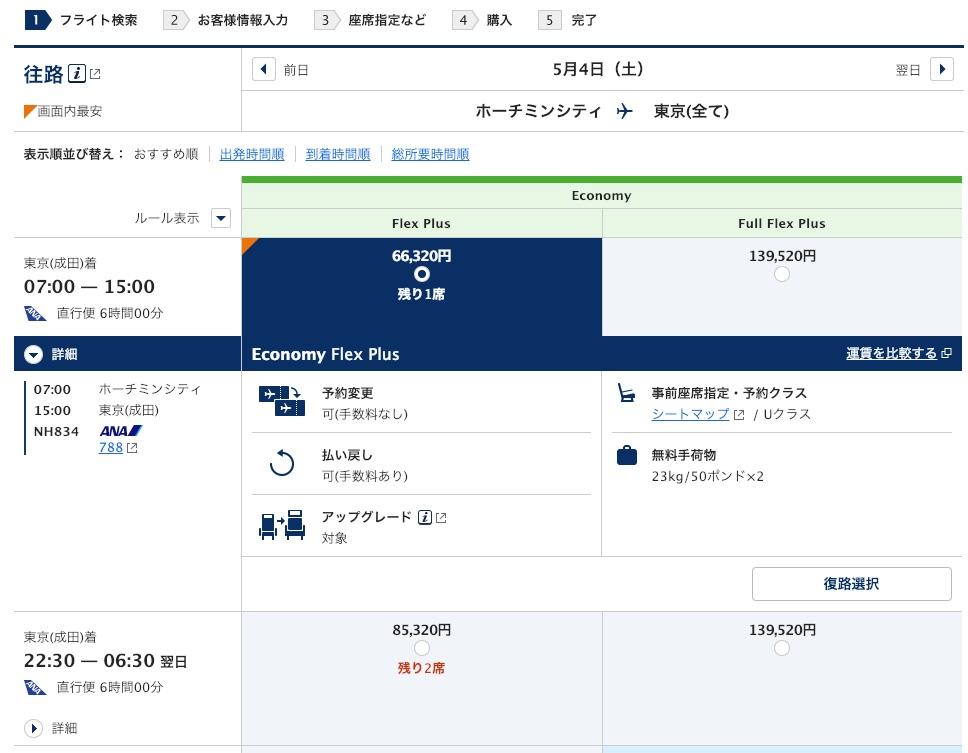 2019年GWのホーチミンから東京行きアップグレード対象運賃のエコノミー価格
