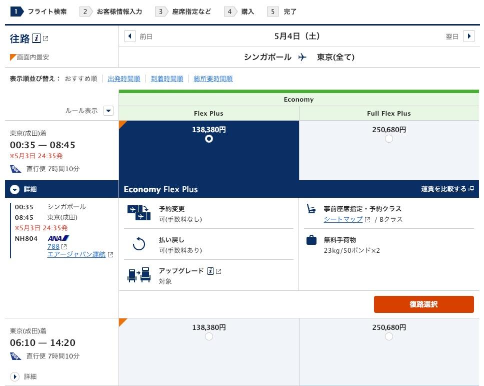 2019年GWのシンガポールから東京行きアップグレード対象運賃のエコノミー価格