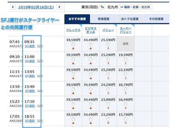 ANAウェブサイト上でのSFJ運行(スターフライヤー便)の記載