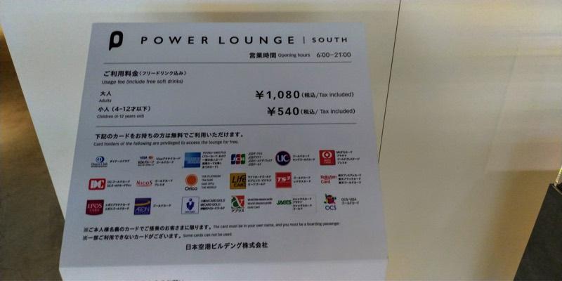 羽田空港第1ターミナル パワーラウンジに入れる資格