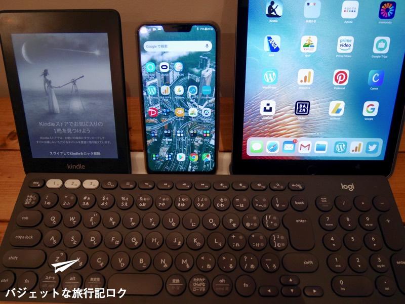 キーボードが複数接続できるマルチペアリング対応のロジクール K780レビュー(3台の機種をキーボードに並べてみた)