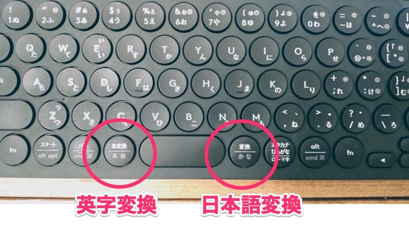 K780 Bluetoothキーボード日本語・英語切り替え