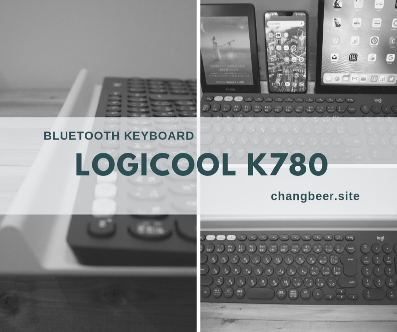 K780 Bluetooth キーボード レビュー