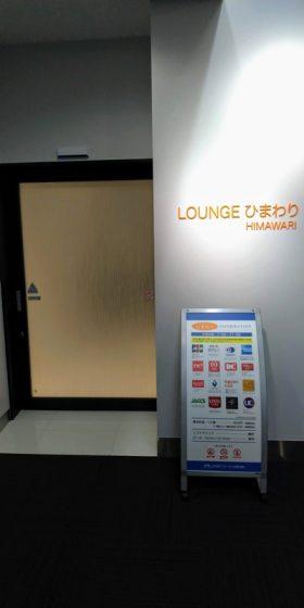 北九州空港(KKJ)ラウンジひまわり入り口