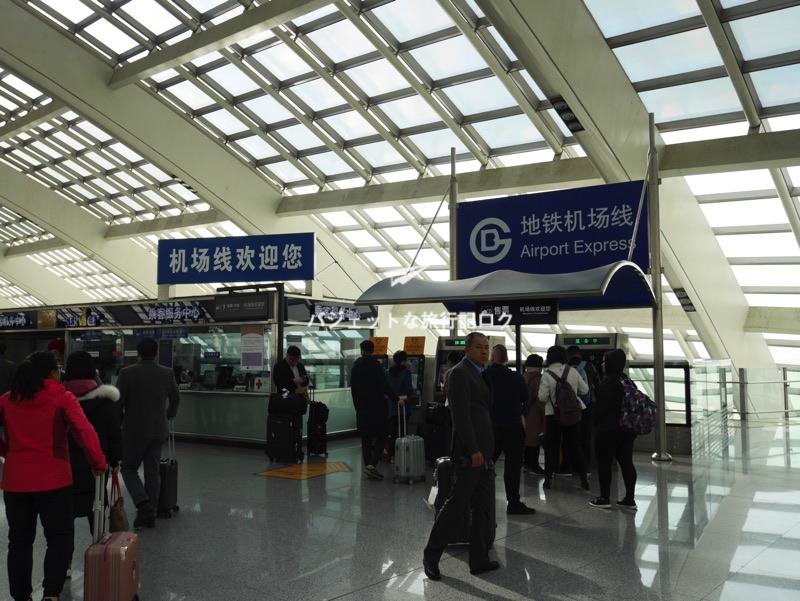 北京空港エアポートエクスプレス券売所