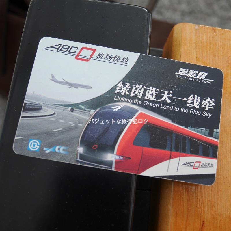 北京空港エアポートエクスプレス チケットとなるカード