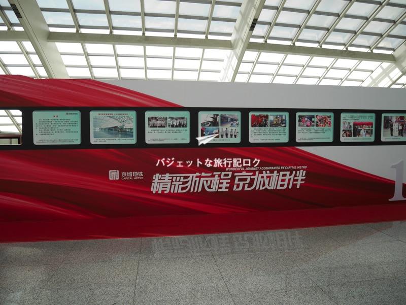 北京空港エアポートエクスプレス