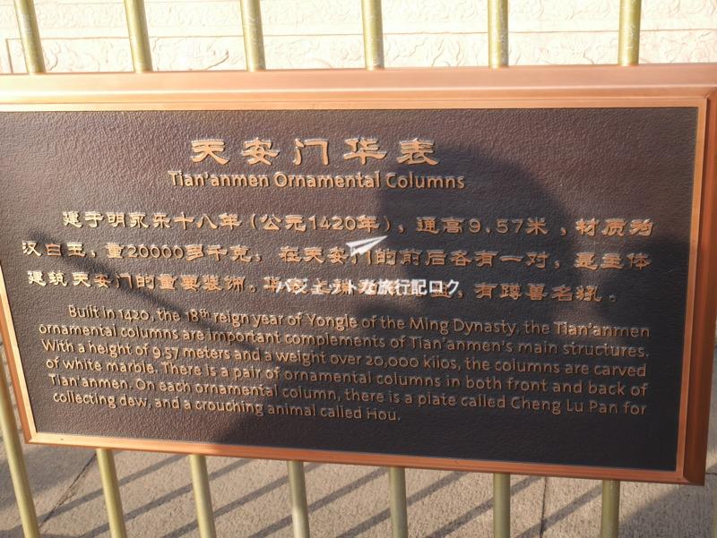 天安門広場前にある説明文章が書いてある案内板
