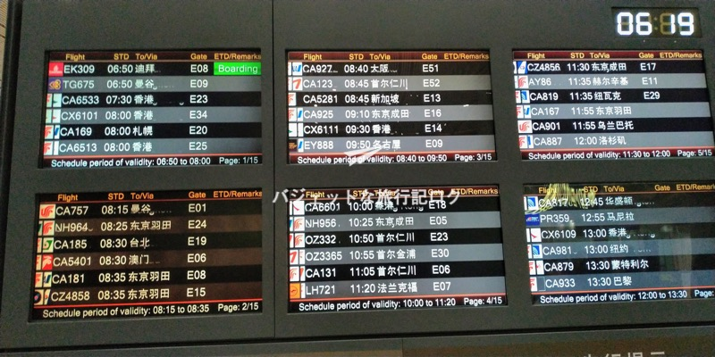 北京首都国際空港の建物内 電子案内板