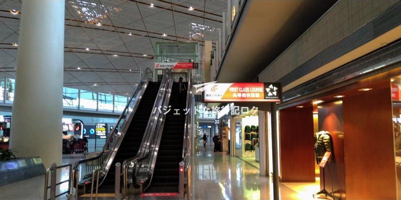 北京首都国際空港の国際線ターミナルファーストクラスラウンジへ繋がるエスカレーター