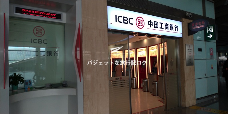 北京首都国際空港 第3ターミナル到着2Fにある中国工商銀行店舗