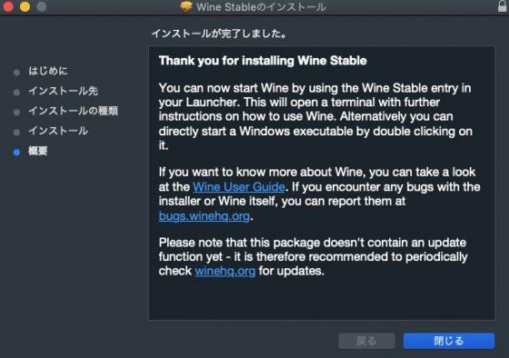 WineHQインストーラーによるインストール